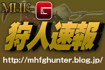 MHF-G 狩人速報